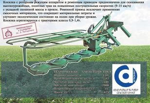2015 LVOVSELMASH KN-2,1 mower in