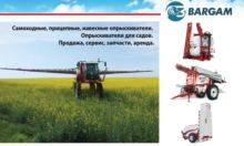 BARGAM self-propelled sprayer