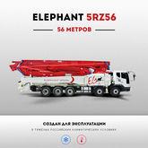 2017 DAEWOO ELEPHANT 5RZ56 conc