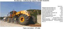 XCMG XLZ2103 cold milling machi