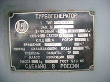 12000 kW 497/142 PSI Steam Turb