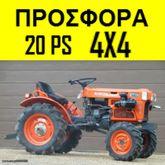 Used Kubota B-7100 4