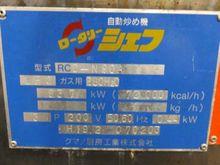 KUMANO CHUBO KOGYO RCD-N90A