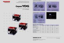 Used generator YANMA