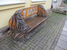 Solid-wood bench # 62643