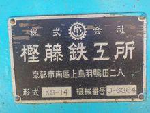 Kashifuji 🌟KS-14