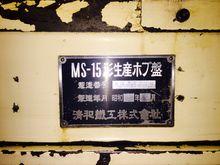 1984 Seiwa MS-15