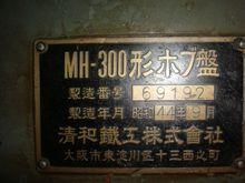 Used 1969 Seiwa MH-3