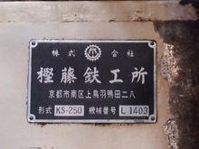 Kashifuji KS-250