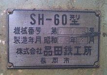 Sinada SH-60 g1b-128