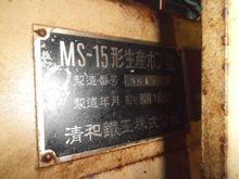 1981 Seiwa MS-15