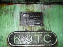 1975 KRAMATORSK 1A667 Heavy dut
