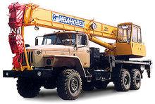 Mobile crane Ivanovets KS-45717