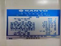 Used Sanyo MIR-551 I