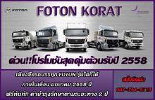 FOTON truck wheels 10984