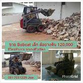 Used Car Bobcat Load