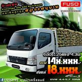 FUSO Truck Tractor 6555
