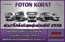 Foton trucks + car semi-5807.